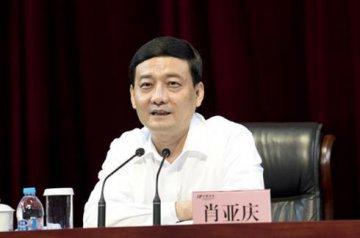國務院國資委主任肖亞慶表示 國企要堅決打贏降杠杆減負債這場硬仗