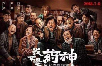 《我不是藥神》票房破13億元 徐崢收入超北京文化