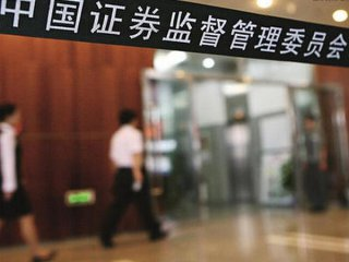 證監會:股票質押融資業務風險總體可控 實際平倉風險有限