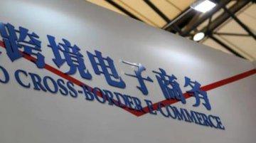 國務院常委會:決定新設一批跨境電商綜合試驗區