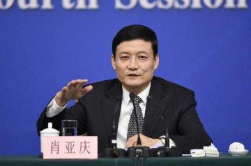 肖亞慶:推進股權多元化和混合所有制改革