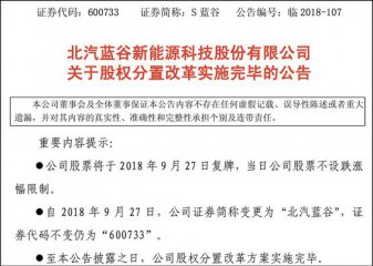 中國新能源整車第一股!北汽新能源借殼掛牌上市