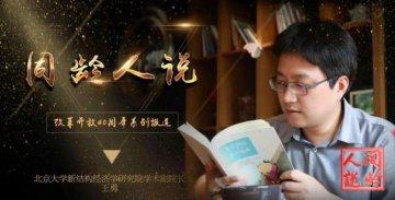 《同龄人说①》王勇:新结构经济学从中国出发