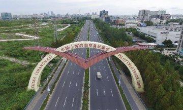 """專家:上海自貿區將醞釀4.0版建設方案 助力""""一帶一路""""建設"""