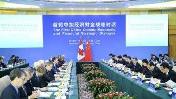 首輪中加經濟財金戰略對話在京舉行