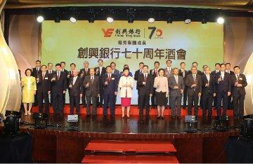 創興銀行慶祝成立70周年志慶酒會 「創造富強 興盛未來」