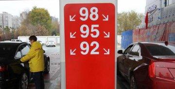 国内汽柴油价格单次降幅年内最大 下一轮或续跌