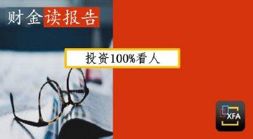 財金讀報告:投資100%看人