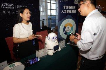 重庆:2020年智能产业产值预计可达7500亿元