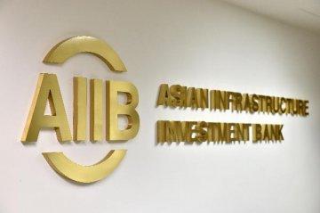 财务可行性是亚投行选择项目的关键标准