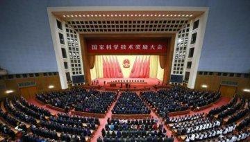 中共中央國務院隆重舉行國家科學技術獎勵大會