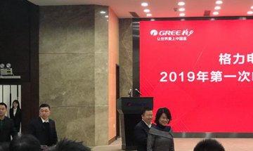 """格力股東大會: 2018年營收突破2000億元 董明珠表示""""依然會堅持分紅"""""""
