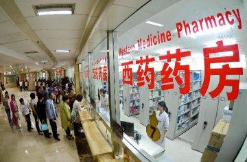 國務院辦公廳印發《國家組織藥品集中採購和使用試點方案》