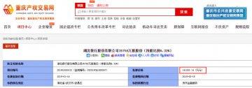 湖北銀行6.32%股權掛牌價超14億