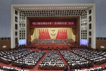中国人民政治协商会议第十三届全国委员会第二次会议闭幕