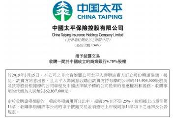 中国太平28.6亿收购上海农商行4.78%股权