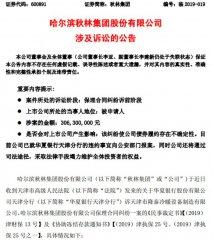 3億債券專用金失蹤 秋林集團與華夏銀行捲入風波