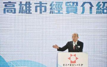 """韩国瑜香港""""经济之旅""""收获丰 高雄农渔会在港签约24.7亿元新台币"""