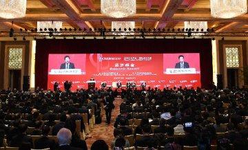 韩正出席中国发展高层论坛