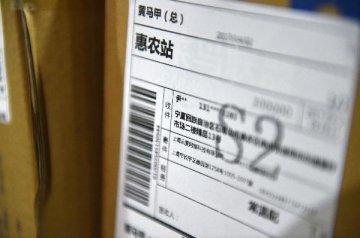中国国家邮政局:支持外商在境内依法申请设立快递企业