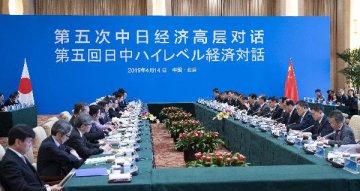 王毅谈第五次中日经济高层对话共识