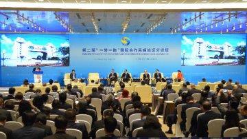 地方合作分论坛签署14项中外地方合作协议