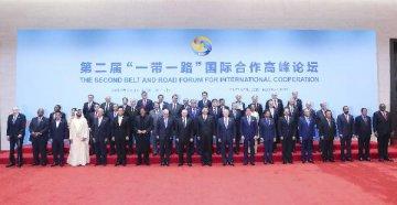"""第二届""""一带一路""""国际合作高峰论坛成果清单"""