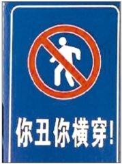 """厦门""""直白""""交通警示牌引热议 当地安监回应:有成效 已更新内容"""
