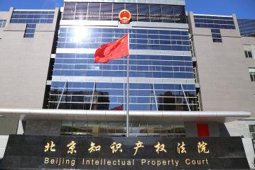 """白皮书:指责中国""""盗窃""""知识产权、强制技术转让毫无依据"""