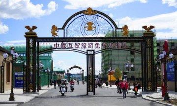 内蒙古满洲里:中俄农产品贸易趋热