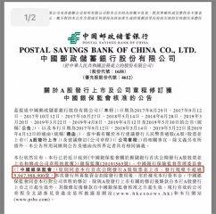 又一巨无霸归来 邮储银行回归A股获银保监批复 拟发59亿股