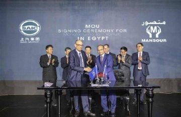 上汽将在埃及成立合资汽车制造公司