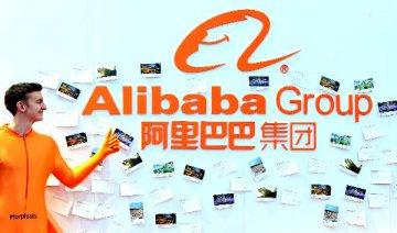 阿里巴巴股价下跌,为什么还要在香港上市?