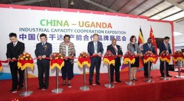 2019中国(乌干达)产能合作品牌展览会探索合作机遇