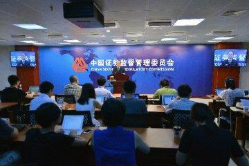 中国证监会就瑞幸咖啡事件作出回应