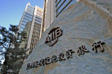 亞投行成功在華發行30億元人民幣首筆熊貓債