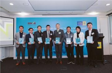 解讀2020年影響中國會計從業人員的十大資訊技術 ——上海國家會計學院攜手澳洲會計師公會舉辦專題研討會暨新書發佈