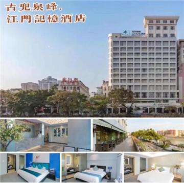 古兜泉峰江門記憶酒店矚目開業 體驗江門僑文化魅力