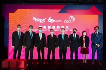 香港生產力促進局2021年「成就智上」年度主題